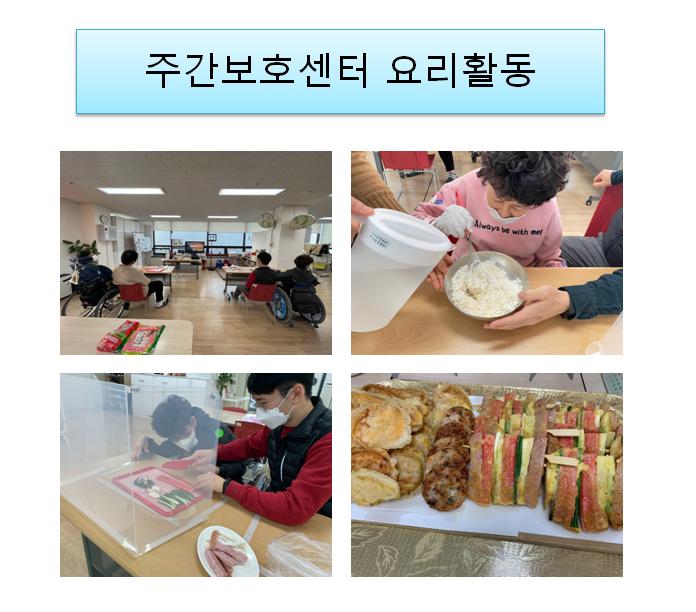 주간보호센터 요리활동.png