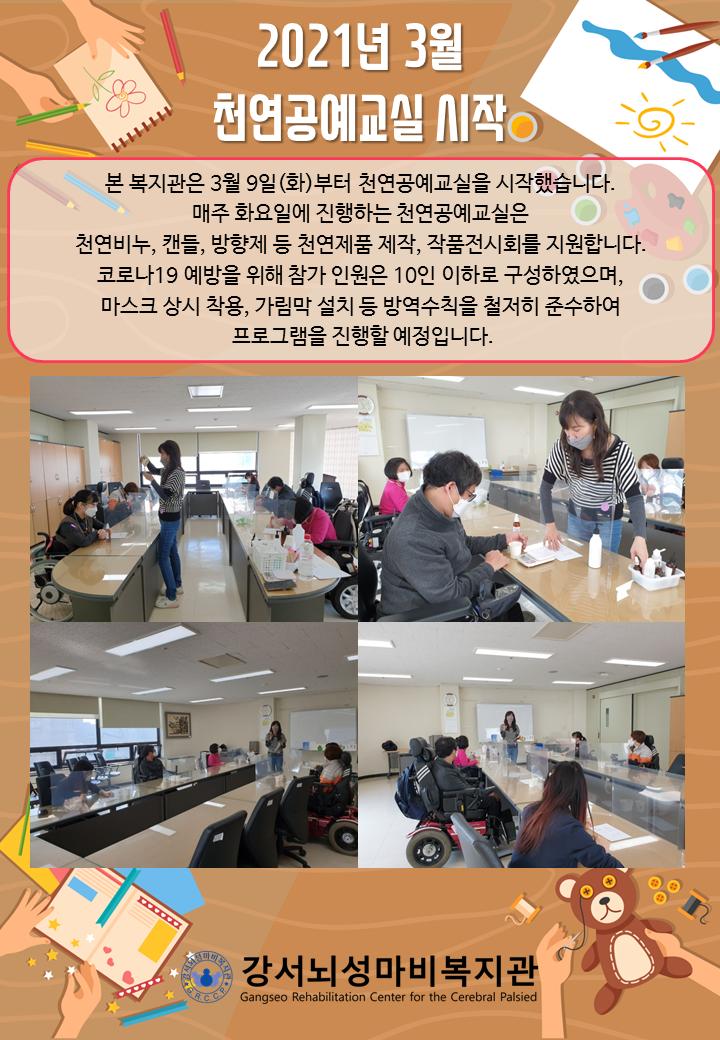 천연공예교실.png