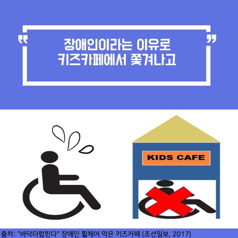 장애인식_카드뉴스_004.jpg