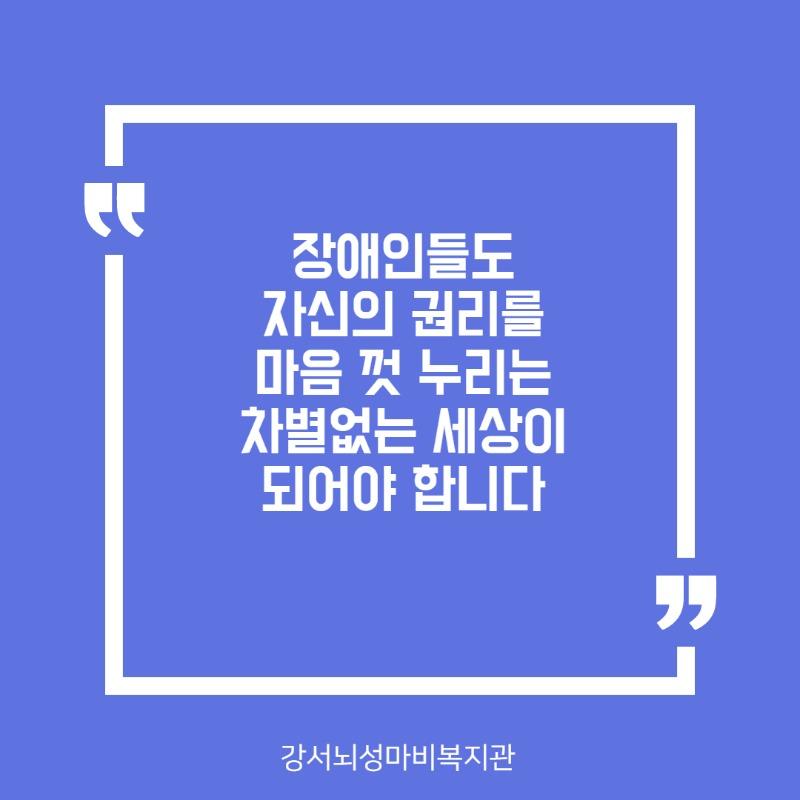 장애인식_카드뉴스_010.jpg