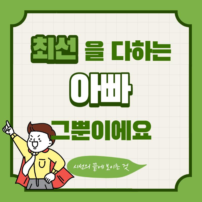 장애인식개선 카드뉴스_001.png