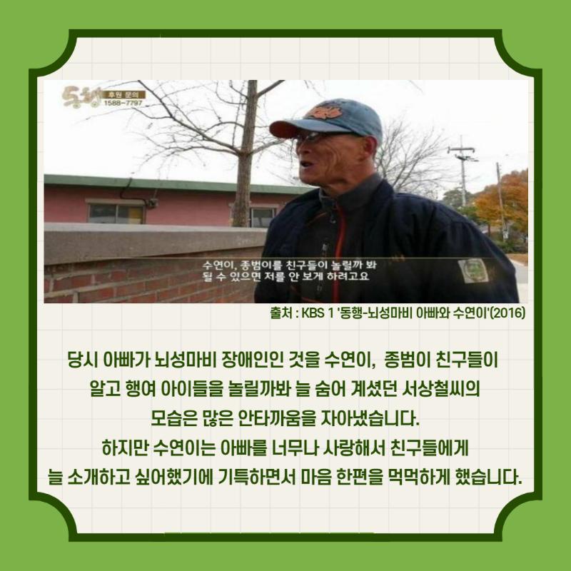 장애인식개선 카드뉴스_003.png