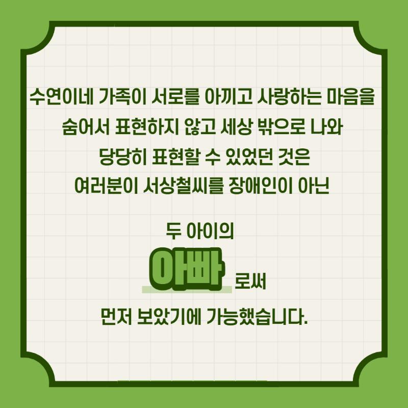 장애인식개선 카드뉴스_005.png