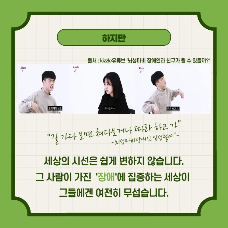 장애인식개선 카드뉴스_007.png