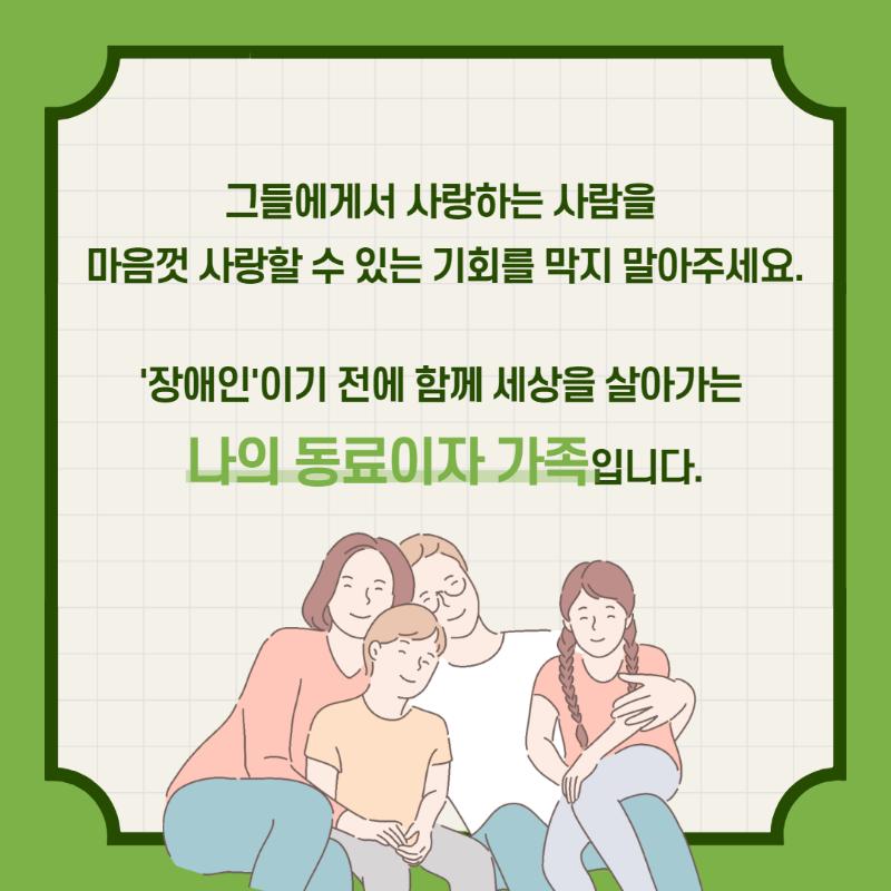 장애인식개선 카드뉴스_009.png