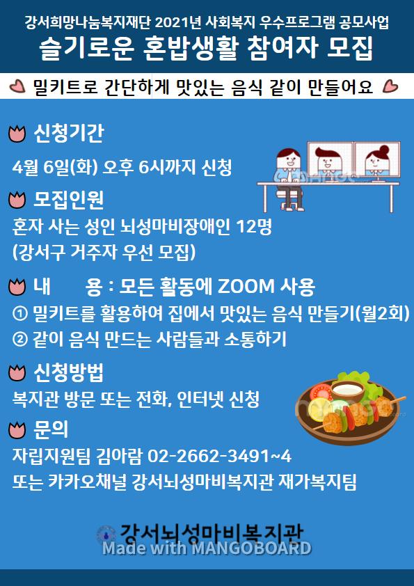 슬기로운 혼밥생활 홍보지.png