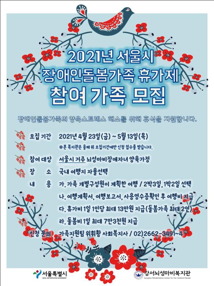 2021 돌봄가족휴가제 홍보지.jpg