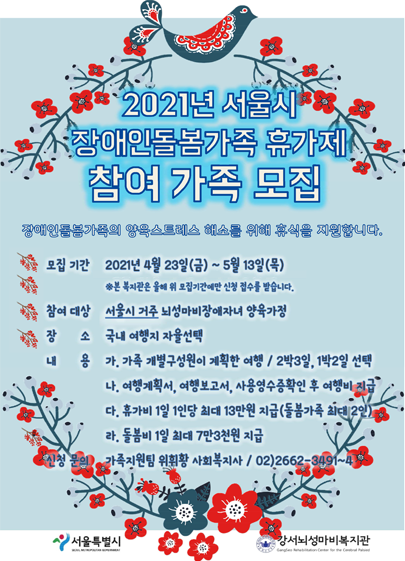 돌봄가족홍보.png