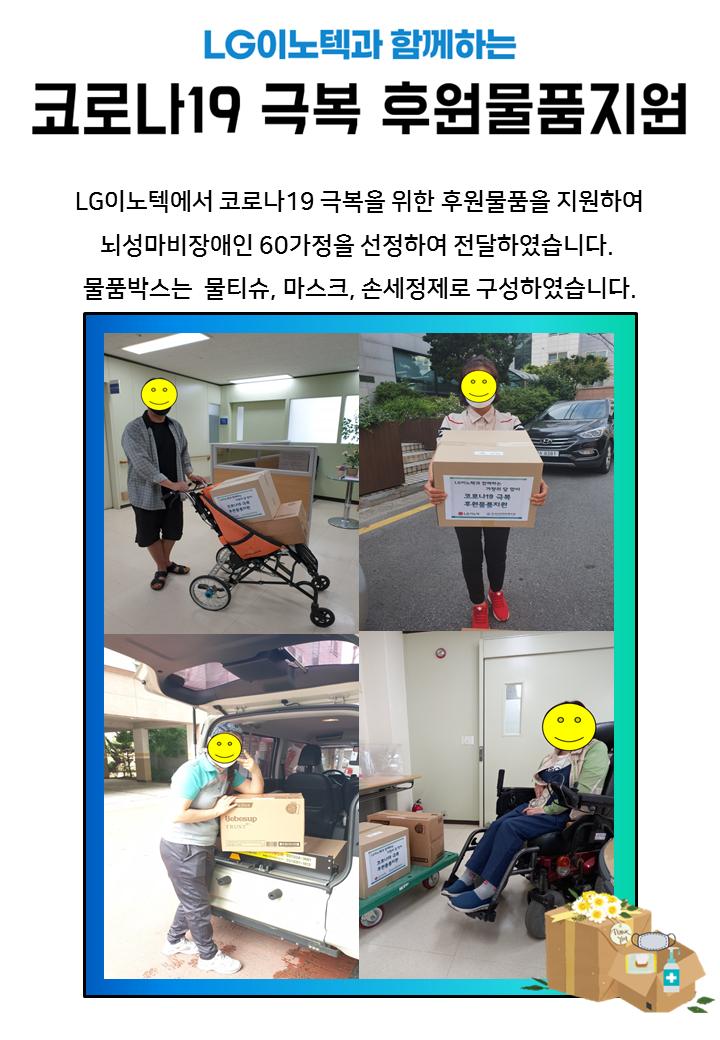 코로나19 극복 후원물품 지원(가족지원팀)_수정.png