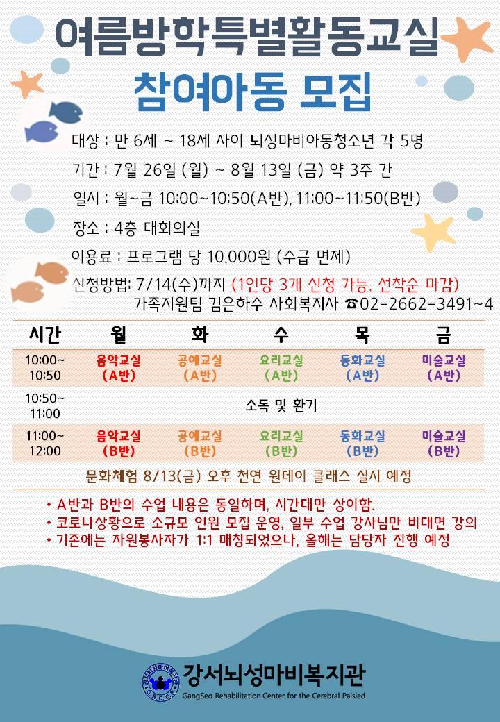 2021)여름방학특별활동교실)홍보지.jpg