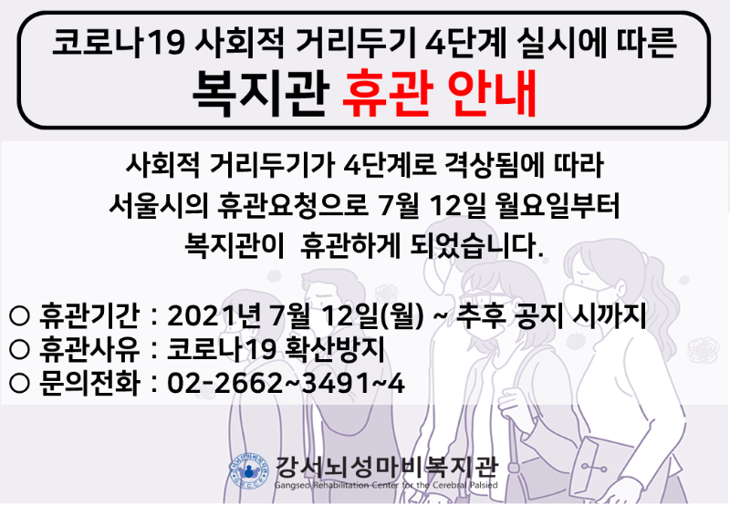 코로나19로 인한 복지관 긴급 휴관안내문(7월12일)_최종.png